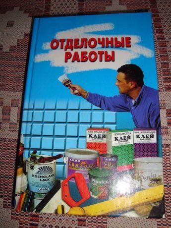 Продаю книгу - Отделочные работы - М. Витвицкая