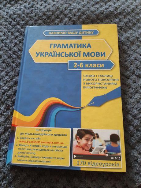 Книга грамматика украинского языка