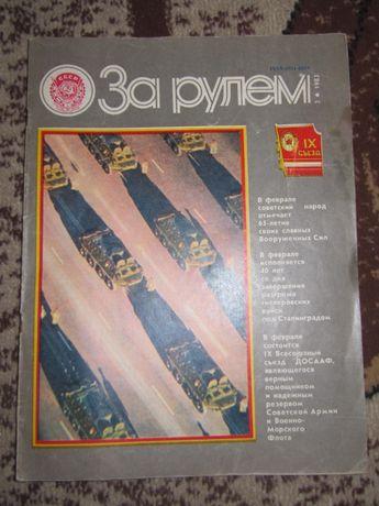 журналы За рулем 1982, 1983 и 1985 гг