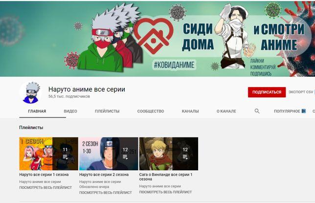 Ютуб канал 121000 подписок, аниме тематика
