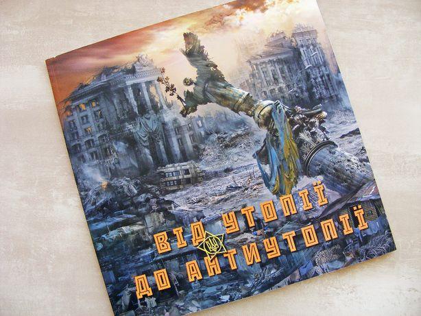 Арт Альбом От Утопиии до Антиутопии, Від Утопії до Антиутопії Україна