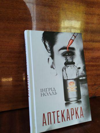 """Книга """"Аптекарка"""""""