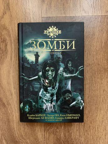 Зомби антология