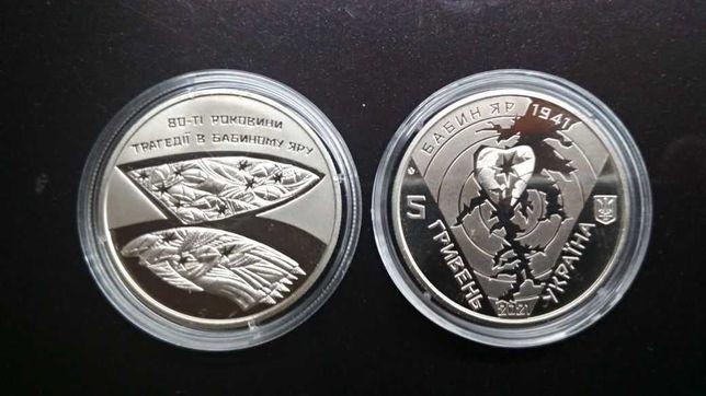 """Пам'ятна монета """"80-ті роковини трагедії в Бабиному Яру"""" / 5 грн."""