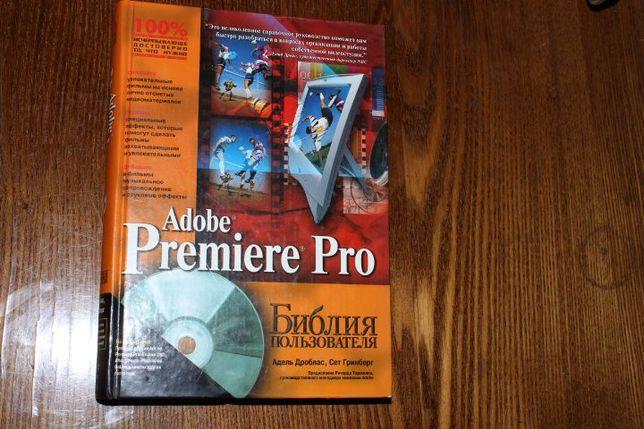 Книга adobe premiere pro видеомонтажа своими руками!