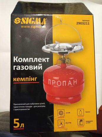 Газовий балон новий на 5л кемпінговий кемпинг для сто