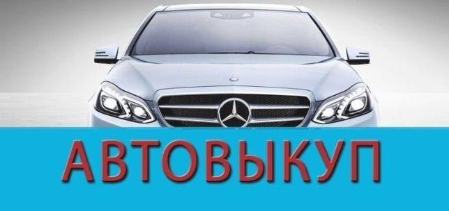 Автовикуп авто на єврономерах ( після дтп тоже )