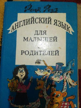 Английский язык для малышей.