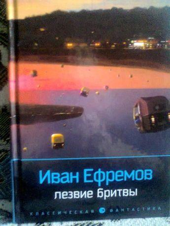 Фантастика. Книги И. Ефремова