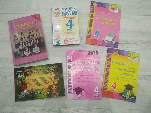 Книги для учбового процесу 4 клас, найкраще позакласне читання та інші