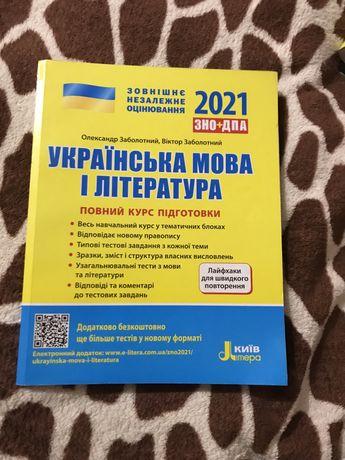 Українська мова та література ЗНО 2021. Типові тестові завдання : Забо