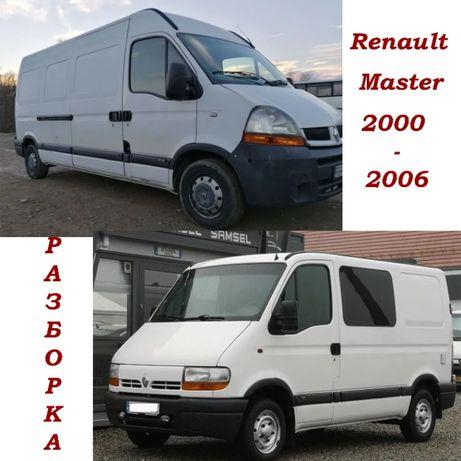 Разборка Renault Master 2000-2006 розборка запчасти Рено Мастер Мовано