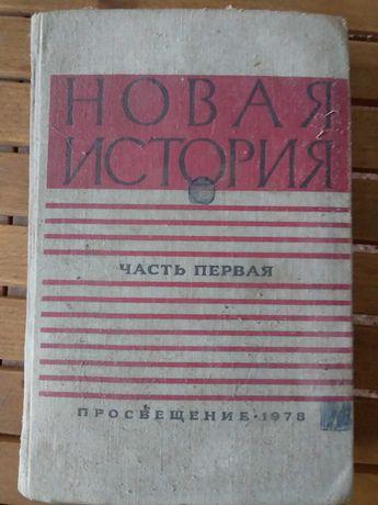 """Підручник 1978"""" Нова історія"""""""