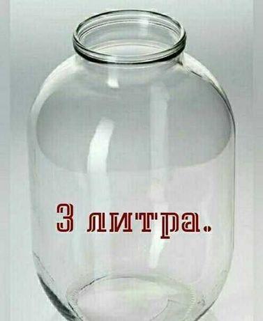 Банки 3 литровые