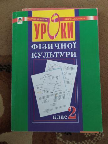 Книги для вчителя