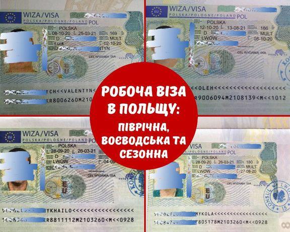 Віза в Польщу , запрошення, приглашения, візова підтримка, страхівки