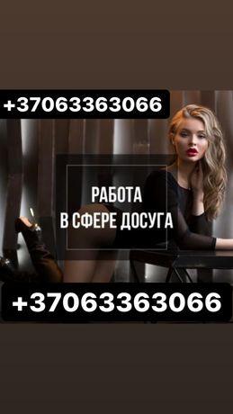 Работа высокооплачиваемая в Литве
