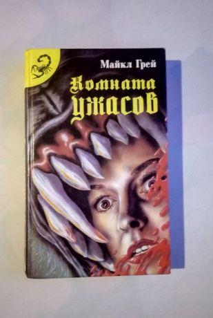 Комната ужасов (сборник) Майкл Грей. Серия: Черный скорпион
