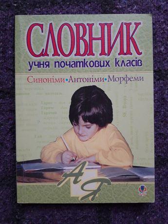 Словник (словарь) початкових класів.