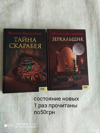 Продам книги Филип Ванденберг тайна скарабея зеркальщик