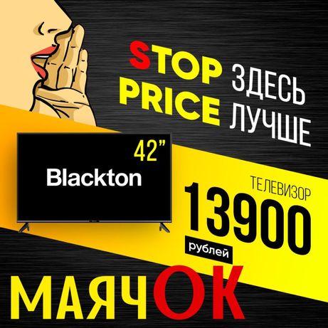 Новый телевизор Blackton Bt 4201B -13900рублей м-н МаячОК