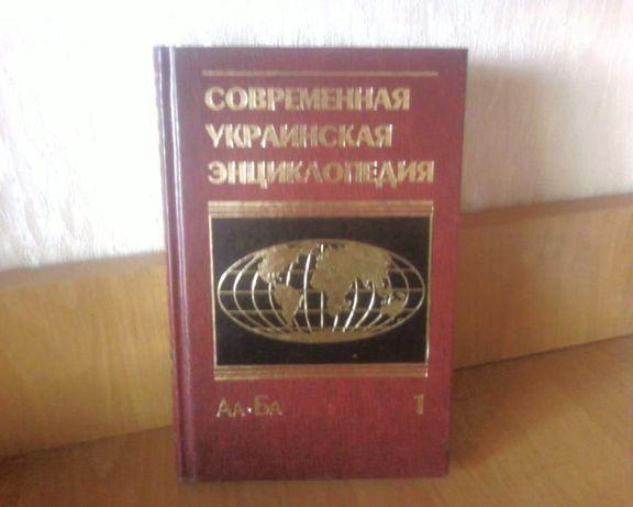 Современная редкая украинская энциклопедия для умников