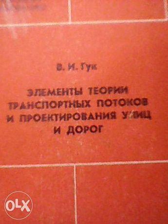 """продам книжку """"элементы теории транспортных потоков"""