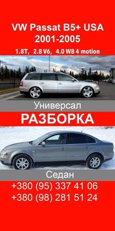 Авторазборка Volkswagen B5 + запчасти Разборка Passat B5 new пассат б5