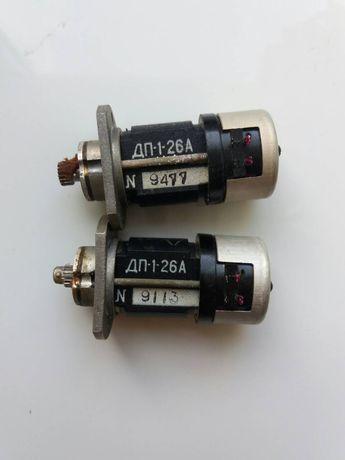 Электродвигатель ДП-1-26А.