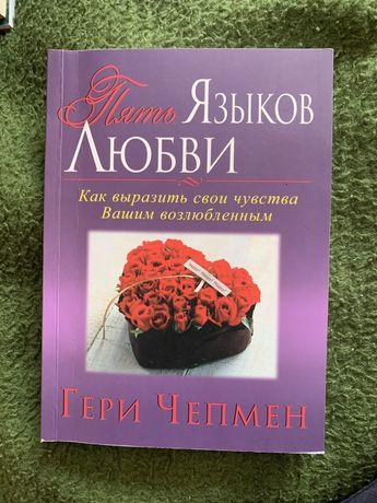 Гери Чепмен Пять языков любви