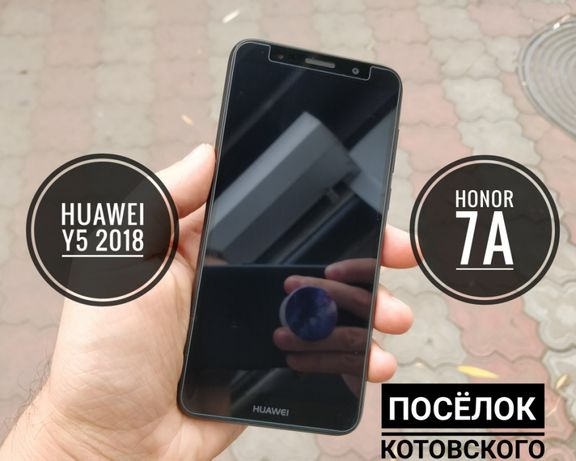 Стекло защитное Huawei Y5p/ Y5 2018 / Honor 7A