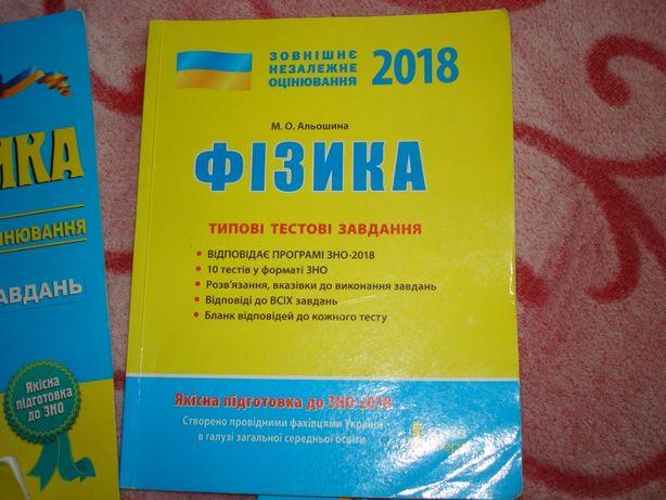 Продам сборник тестовых заданий по физике для подготовке к ЗНО