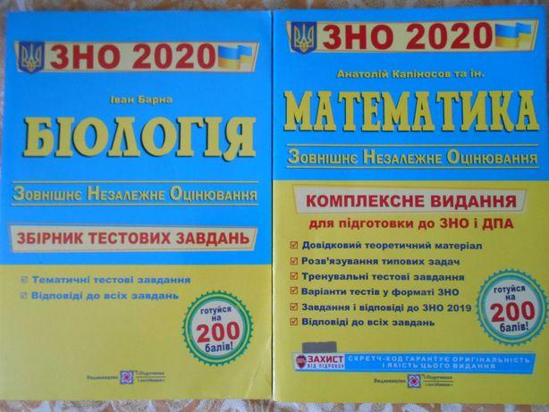 ЗНО   Біологія  Математика  Готуйся на 200 балів СКИДКА