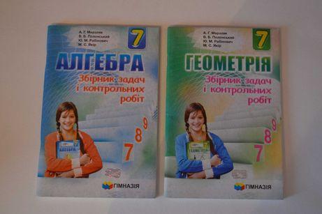 7 клас Алгебра та Геометрія Збірник задач і контрольних робіт