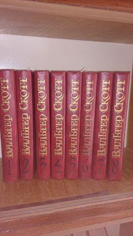 Книги   Вальтер Скотт. Собрание сочинений в 8-и Томах.1990 800 грн.