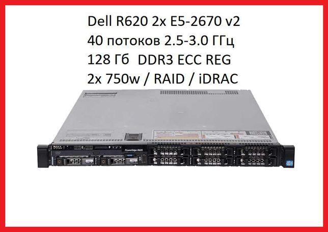 Акция на Сервер Dell R620 1U 2x E5-2670 v2 10/20 2.5/3.0 128Гб
