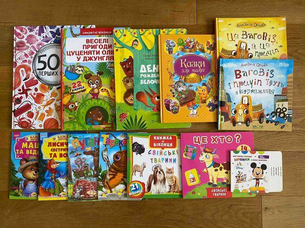 Набор детских книг до 4 лет