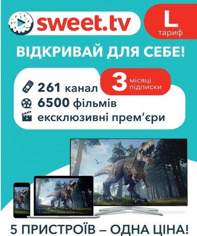 Sweet tv на 3 місяці 200грн