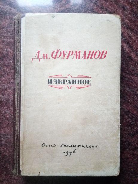Дм. Фурманов. Избранное. книга 1946 год