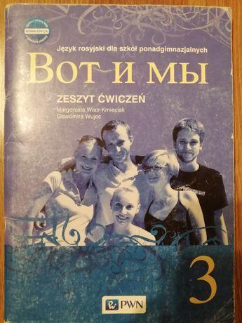 Zeszyt ćwiczeń do języka rosyjskiego klasa 3