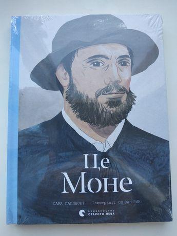 Книга Це Моне