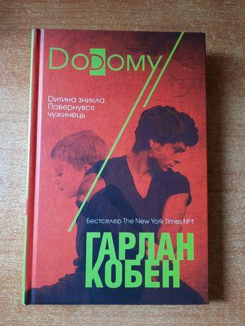 "Книга ""Додому"" Гарлан Кобен"