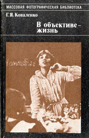Г.Я. Коваленко - В объективе - жизнь