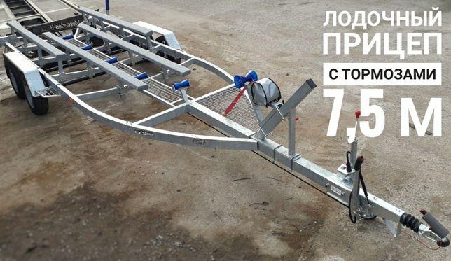 Лодочный прицеп, лафет 7,5 м двухосный с тормозами / Причіп для човна