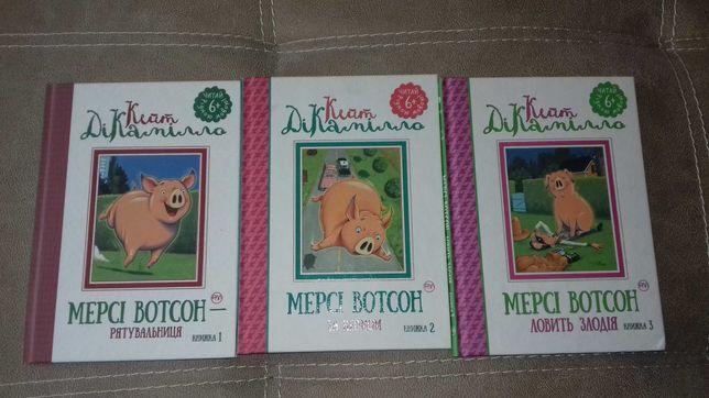 Комплект книг про Мерсі Вотсон 3 шт.