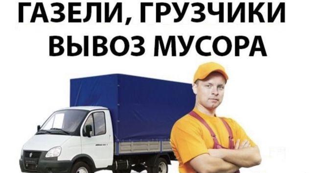 Вывоз от 400 грн мусора строймусора хлама мебели Газель Зил