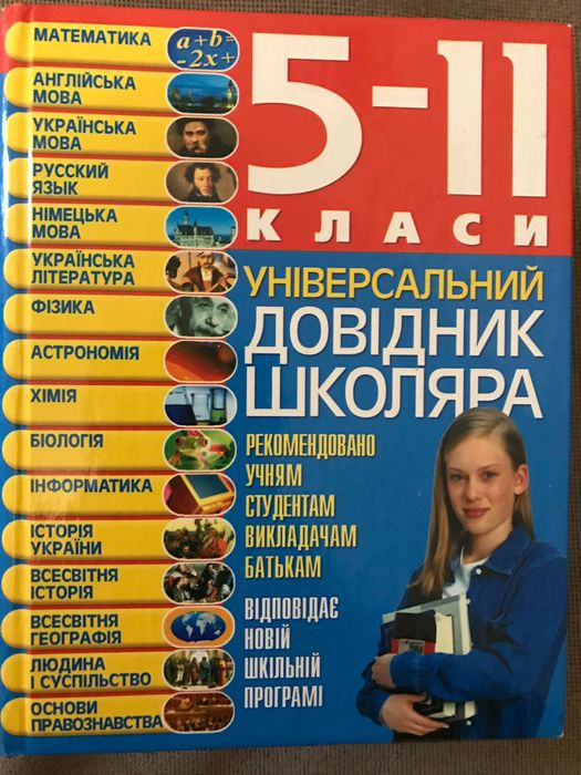Універсальний довідник школяра 5-11 класи Київ - зображення 1