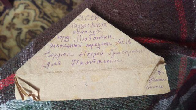 Письмо с фронта треугольник