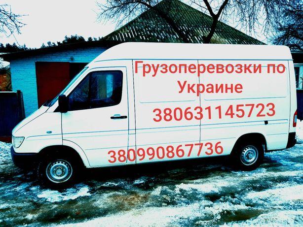 Грузоперевозки с грузчиками!!! По Украине и г.Прилуки