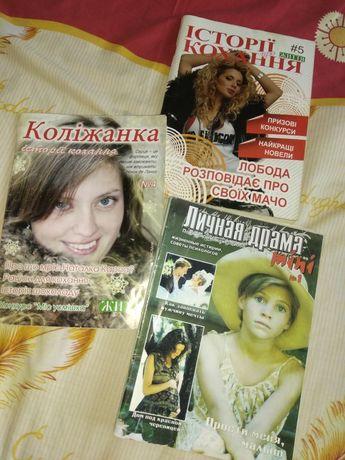 Історії про кохання/ Коліжанка / Личная драма журнали